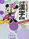 新レインボー 小学漢字辞典改訂第5版ミッキー ミニー版(オールカラー)