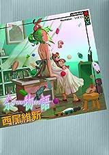 西尾維新<物語>シリーズの最新刊・モンスターシーズン「余物語」4月発売