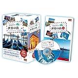 一度は訪れたい世界の街 DVD20枚組 RCD-5800-1-5 画像