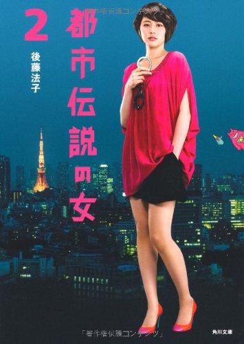 都市伝説の女 2 (角川文庫)の詳細を見る