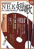 NHK 短歌 2017年 10月号 [雑誌] (NHKテキスト)