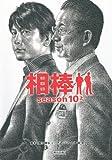 相棒 season10(上) (朝日文庫)