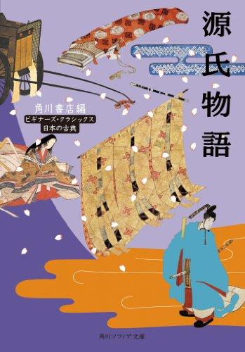 源氏物語 ビギナーズ・クラシックス 日本の古典 (角川ソフィア文庫)の詳細を見る