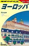 A01 地球の歩き方 ヨーロッパ 2012~2013
