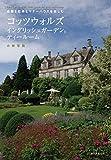 コッツウォルズ イングリッシュガーデンとティールーム: 庭園と紅茶とマナーハウスを楽しむ