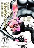メタルマックス3 双銃身の魔女(1) (ファミ通クリアコミックス)