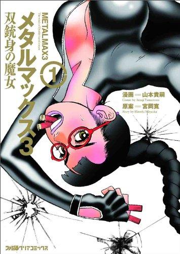 メタルマックス3 双銃身の魔女(1) (ファミ通クリアコミックス)の詳細を見る