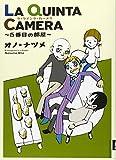 La quinta camera / オノ ナツメ のシリーズ情報を見る