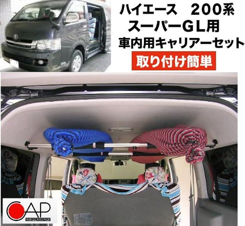 主張する場所計算CAP (キャップ) サーフボードキャリアー 200系ハイエース SUPER GL用 車内用 スーパーGL用