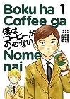 僕はコーヒーがのめない ~7巻 (福田幸江、吉城モカ、川島良彰)