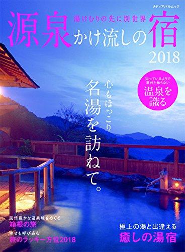 源泉かけ流しの宿 2018 (メディアパルムック)
