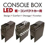 LEDコンソールボックス軽自動車&コンパクトカー用EK-1001【ブラック】