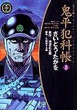 鬼平犯科帳 25巻 (SPコミックス)