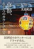 淡交社 太田 和彦 京都、なじみの カウンターで (京都を愉しむ)の画像