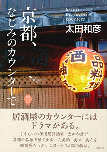 京都、なじみの カウンターで (京都を愉しむ)の詳細を見る