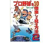 映画パンフレット 「プロ野球を10倍楽しく見る方法 PART2」 原作/声 江本孟紀 監督 鈴木清