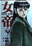 女帝 9 (芳文社コミックス)