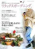 リラックスガーデニング.―雑貨が大好き!庭とインテリアをつなぐ毎日を提案 (双葉社スーパームック &home別冊) 画像