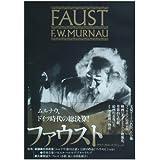 F.W.ムルナウ コレクション ファウスト クリティカル・エディション [DVD]
