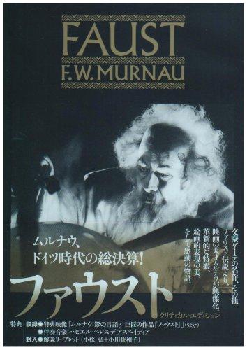 F.W.ムルナウ コレクション ファウスト クリティカル・エディション [DVD]の詳細を見る