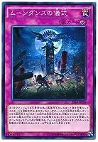 遊戯王/第9期/EP14-JP010 ムーンダンスの儀式
