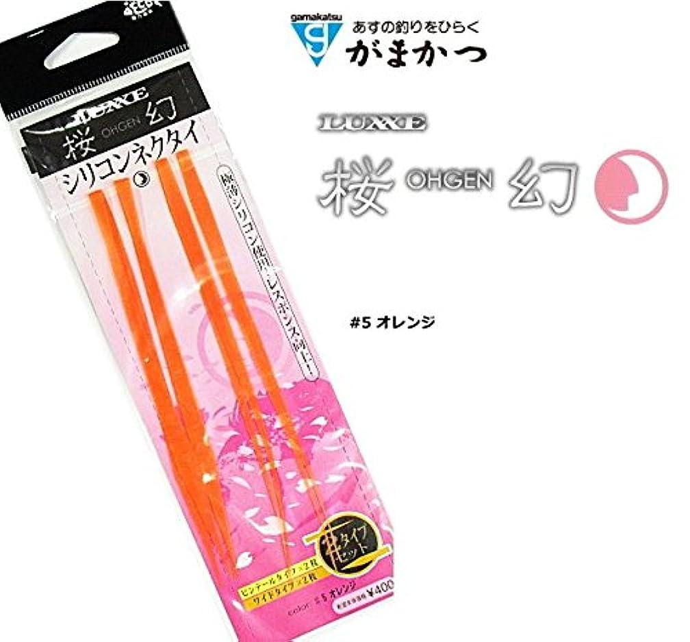 オーケストラ遠征なめるがまかつ(Gamakatsu) タイラバ 桜幻 シリコンネクタイ 19204 オレンジ #5 ロングピンテール2本 / ワイド2本