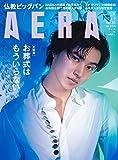 AERA (アエラ) 2017年 8/7 号 [雑誌]