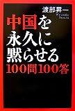 中国を永久に黙らせる100問100答