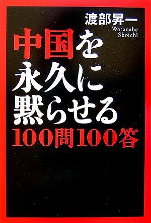 中国を永久に黙らせる100問100答の詳細を見る