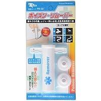 応急用毒吸引器 ポイズンリムーバー カップ 2個入り PR-02
