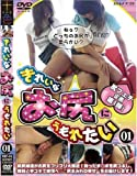 きれいなお尻にうもれたい 01 [DVD]