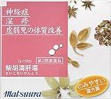 【第2類医薬品】柴胡清肝湯エキス〔細粒〕25 48包