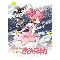 魔法少女まどか☆マギカ 1 【完全生産限定版】