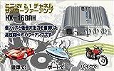 origin ミニ 高品質 重低音 12V専用 車用・家庭 Hi-Fi ステレオアンプ 2.1チャネル 小型アンプ カーアンプ パワーアンプ HX168