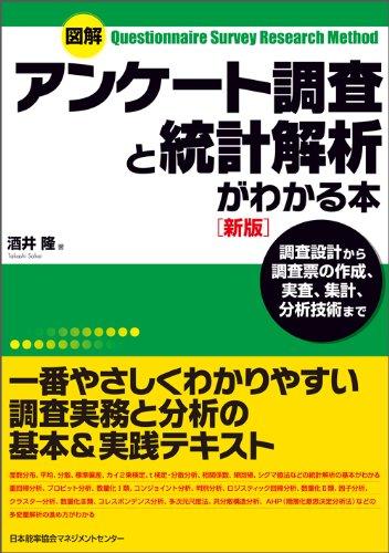 図解 アンケート調査と統計解析がわかる本[新版]