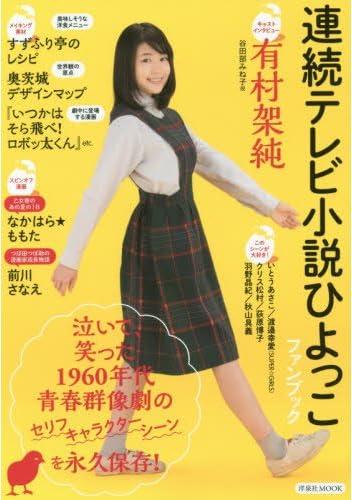 連続テレビ小説 ひよっこ ファンブック (洋泉社MOOK)