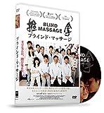 ブラインド・マッサージ DVD[DVD]