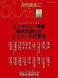 月刊食堂 2021年 08 月号 [雑誌]