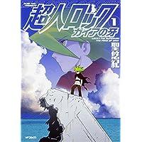 超人ロック ガイアの牙 1 (MFコミックス フラッパーシリーズ)