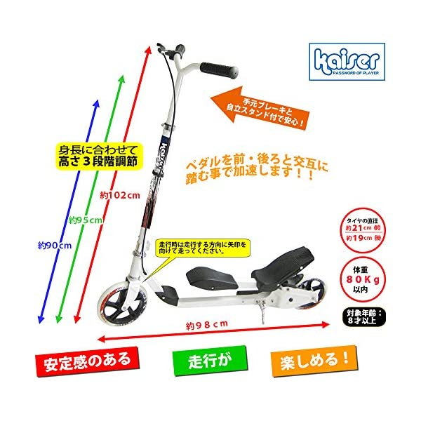 Kaiser(カイザー) ペダル キック スケ...の紹介画像2