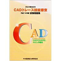 CADトレース技能審査―平成19年度試験問題集