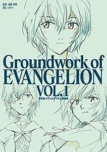 新世紀エヴァンゲリオン 原画集 Groundwork of EVANGELION Vol.1