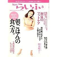 毎日ライフ 2008年 05月号 [雑誌]