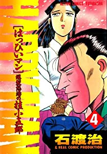 HAPPY MAN 爆裂怒濤の桂小五郎 4巻 表紙画像