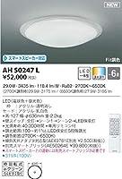 コイズミ照明/シーリング ~6畳 AH50247L