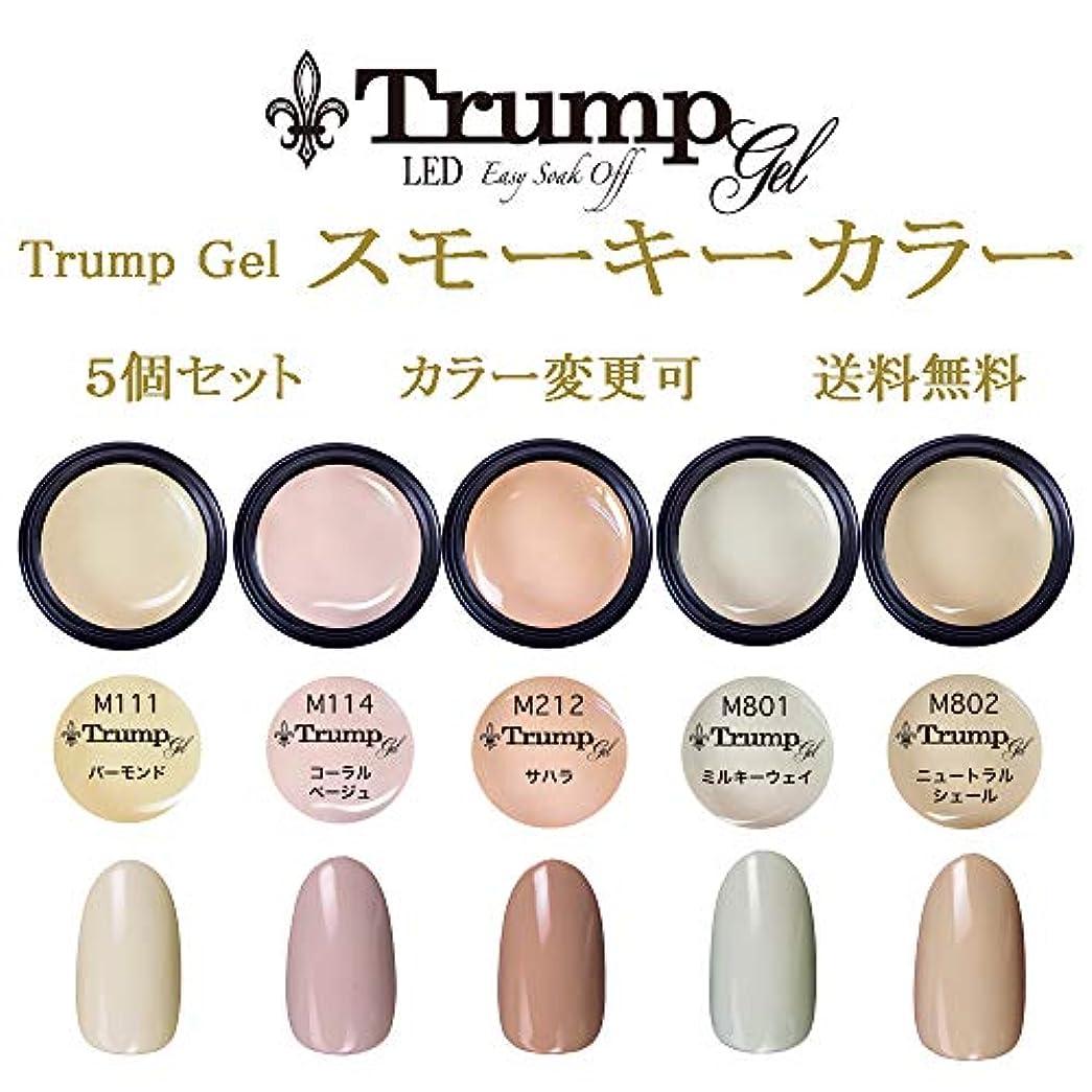 少ないコマースパステル日本製 Trump gel トランプジェル スモーキーカラー 選べる カラージェル 5個セット スモーク ベージュ グレー ブラウン ピンク