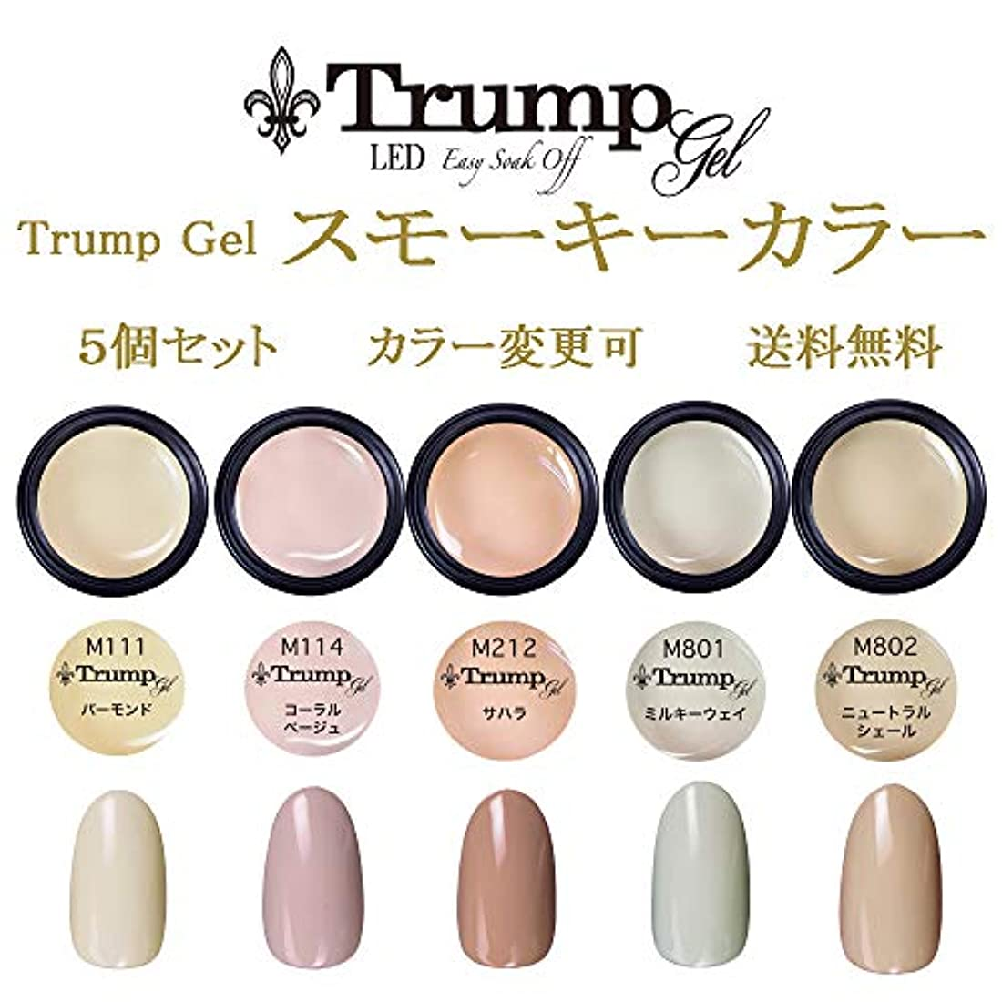 明らかにニッケル先史時代の日本製 Trump gel トランプジェル スモーキーカラー 選べる カラージェル 5個セット スモーク ベージュ グレー ブラウン ピンク