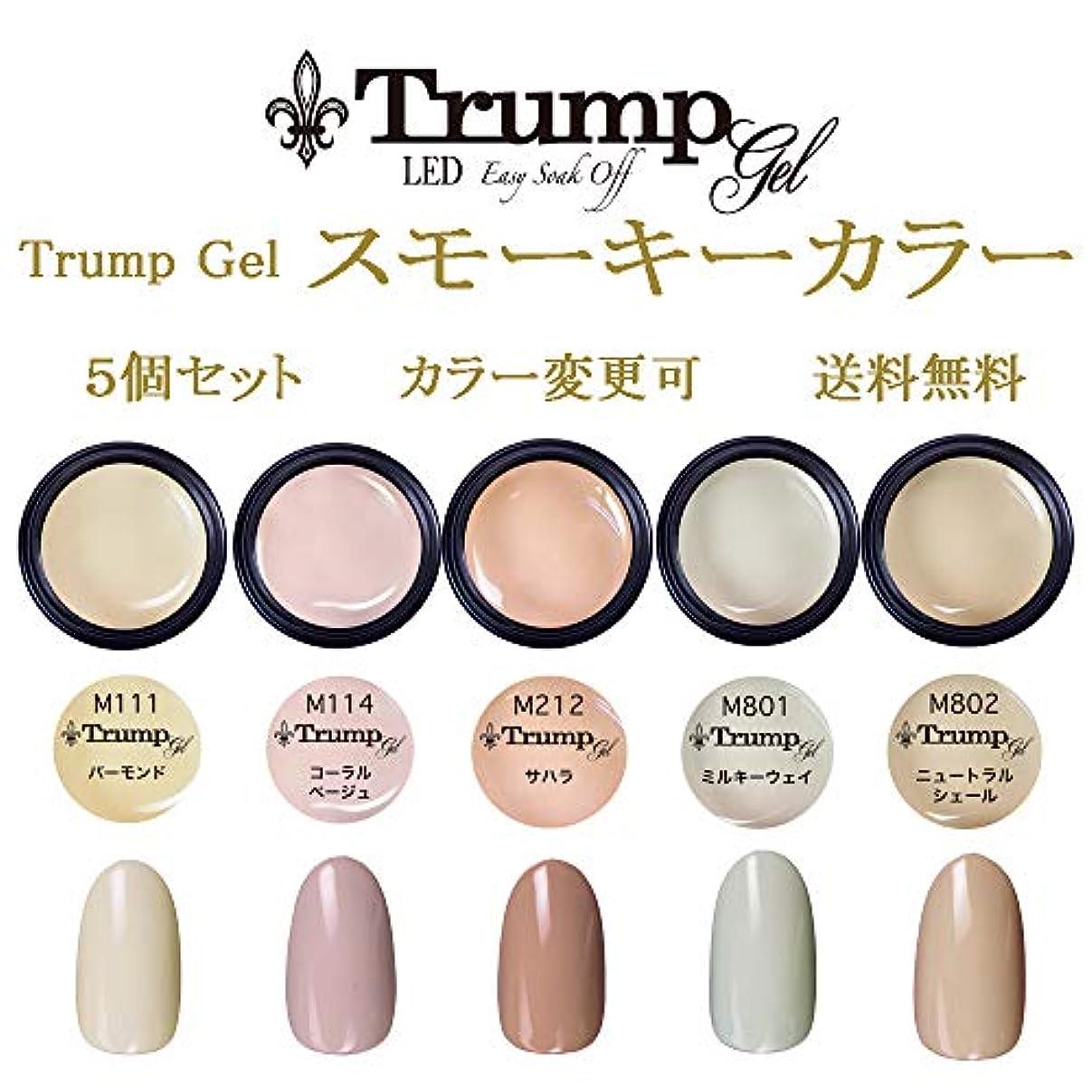 まさに空の大胆不敵日本製 Trump gel トランプジェル スモーキーカラー 選べる カラージェル 5個セット スモーク ベージュ グレー ブラウン ピンク