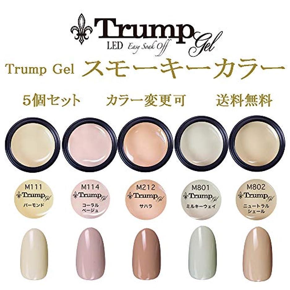 ビット同時合理的日本製 Trump gel トランプジェル スモーキーカラー 選べる カラージェル 5個セット スモーク ベージュ グレー ブラウン ピンク