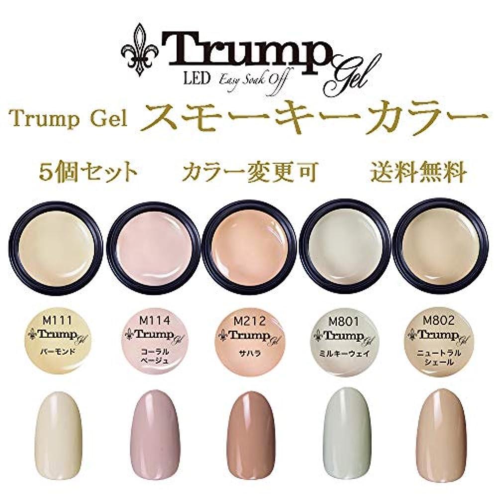 はず認めるランタン日本製 Trump gel トランプジェル スモーキーカラー 選べる カラージェル 5個セット スモーク ベージュ グレー ブラウン ピンク